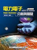 (二手書)電力電子分析與模擬(修訂二版)