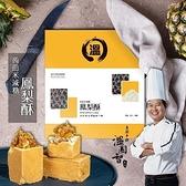 【南紡購物中心】【溫國智的美食天地】蒟蒻米減醣鳳梨酥 45g x7顆x3盒