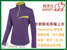╭OUTDOOR NICE╮瑞多仕RATOPS 女款ThermoLite 刷毛保暖衣 茄紫色 DB6012 刷毛衣 中層衣 排汗衣