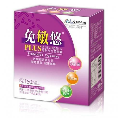 景岳 免敏悠益生菌150顆/盒 敏可立新包裝 複方 LP33 益生菌