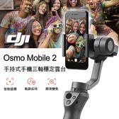 【coni shop】DJI OSMO Mobile2 手持式手機三軸穩定雲台 三軸穩定器 雲台 自拍 攝影 免運 現貨