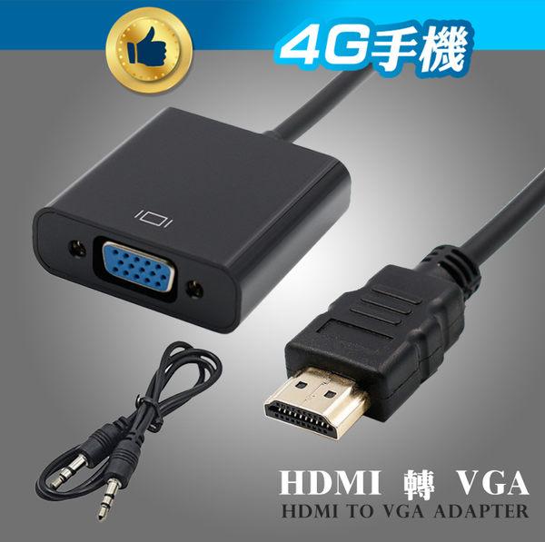 HDMI公頭轉VGA母頭帶音頻線 HDMI轉VGA 轉換器 鍍金接頭 轉換線 1080P【4G手機】
