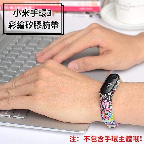 小米手環3 彩繪 矽膠腕帶 潮流 手環 替換帶 手環帶 手環 矽膠 套 彩色 腕帶 螢幕顯示 版 保護套