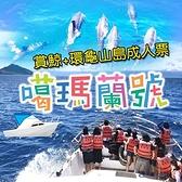 【宜蘭】噶瑪蘭號賞鯨+環龜山島成人票