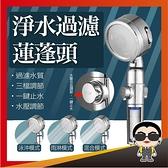 現貨 家用必備 止水過濾蓮蓬頭 增壓花灑 灑水噴頭 過濾凈水淋浴頭 一鍵止水加壓噴頭 手持水龍