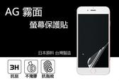 ASUS ZenFone 4 Max ZC554KL AG 霧面抗眩光抗刮易貼 手機螢幕保護貼 霧面保護貼 螢幕保護貼 保護貼
