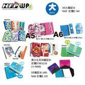 49元/個[限時特價]  HFPWP A5筆記本100張內頁紙 .附索引尺.限量商品 台灣製 NA5-SP