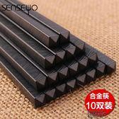 家用套裝日式筷子防滑耐高溫合金筷子不發霉不銹酒店尖頭筷子套裝 街頭布衣