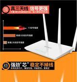 無線路由器wifi 家用 高速穿墻王 宿舍學生寢室中小戶型覆蓋 娜娜小屋