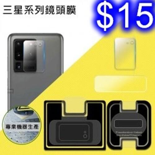 三星 手機鏡頭鋼化膜 鏡頭膜 A31/A51/A71/A21s/A51(5G)/A71(5G) 高清防刮花鏡頭貼