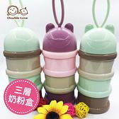 三層奶粉盒 奶粉罐 母嬰同室食品級pp 奶粉罐 大容量 奶粉分裝 外出寶寶 喝奶必備【JF0100】