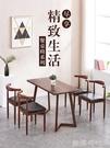 鐵藝牛角椅子北歐家用靠背餐椅咖啡餐廳奶茶店仿實木餐桌椅組合  歐韓時代