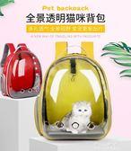 寵物外出包-貓包太空寵物艙包透明貓咪背包外出便攜包狗狗雙肩包裝貓書包籠子 東川崎町