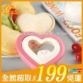 ✤宜家✤愛心口袋三明治模具製作器 Diy三明治模具 口袋麵包製作器