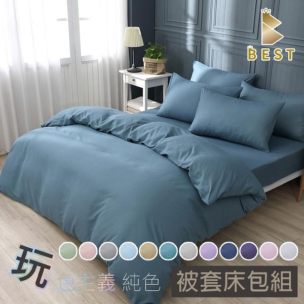 【BEST寢飾】經典素色被套床包組 單人 雙人 加大 特大 均一價 日式無印 柔絲棉 台灣製