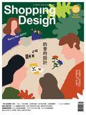 Shopping Design 2月號/2019 第123期:約會的設計