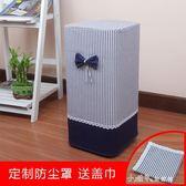 訂製定做空氣凈化器防塵罩小米airx凈化器2布藝套子保險櫃空調扇罩 小確幸生活館