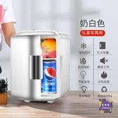 冰箱 車載迷你小冰箱小型家用租房用製冷學生寢室宿舍mini單人用化妝品T 2色