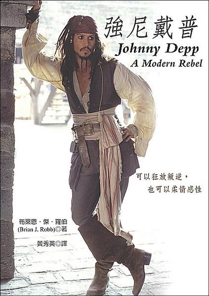 (二手書)強尼戴普:可以狂放叛逆,也可以柔情感性
