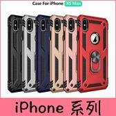 【萌萌噠】iPhone X XR Xs Max 6 7 8 plus 軍事盔甲防摔 支架車載磁吸 全包防摔 手機殼 手機套