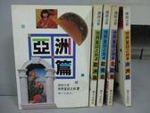 【書寶二手書T9/兒童文學_LDY】世界童話之旅-亞洲篇_歐洲篇_非洲篇等_共5本合售