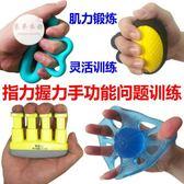 握力器握力球康復訓練器材中風偏癱老人鍛煉手指力量腕握力圈握力器按摩【下殺85折起】