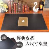 經典皮革大尺寸桌墊-黑/咖 辦公室團購寫字書工作墊電腦止滑桌墊滑鼠墊板-時光寶盒2106