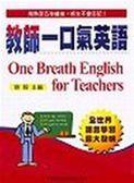 (二手書)教師一口氣英語(書+1CD)
