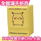 日本【全三種】PTCG 24小時寶可夢CHU 官方卡盒 VMAX 瑪莉 寶可夢中心 皮卡 呆呆 幼基【小福部屋】