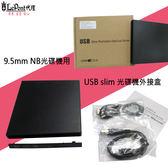 上鈺代理 9.5mm 筆電光碟機 USB 外接盒