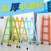 多功能梯子加厚室內摺疊家用梯五步人字梯四步工程梯樓梯閣樓直梯igo 智能生活館