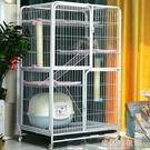 貓籠 貓籠子超大自由空間帶廁所特價二三層貓別墅貓咪貓舍家用室內貓屋