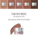 韓國 The saem 油漆桶珍珠奶油眼...