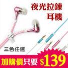 $139【耳機】夜光拉鍊款造型耳機(隨機出貨)