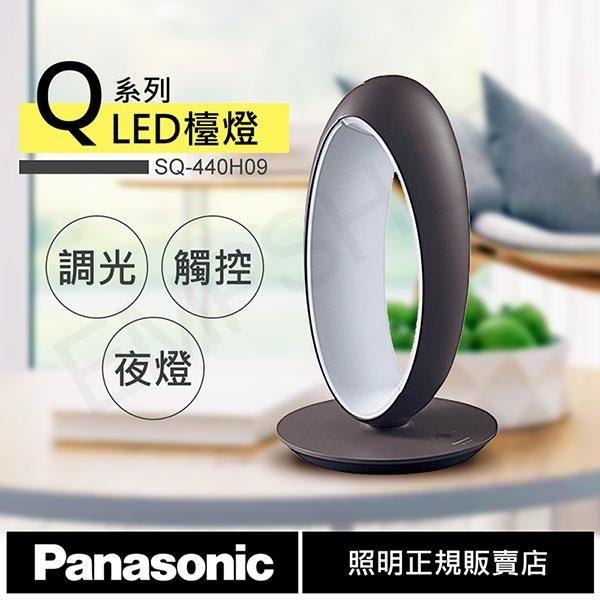 【南紡購物中心】【國際牌Panasonic】Q系列7W調光LED檯燈 SQ-440H09 (深灰)