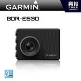【GARMIN】GDR E530 高畫質主動式全功能安全行車記錄器*1080P/210萬畫素/測速照相碰撞感測