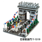 【Tico 微型積木】T-1519 巴黎凱旋門