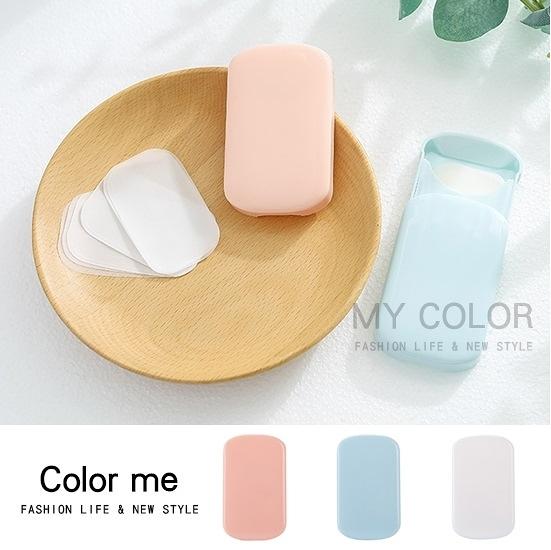 香皂紙 消毒 抗菌 肥皂紙 洗手片 香皂片 防疫 旅行 外出 清潔 簡約滑蓋皂紙【T004】color me 旗艦店