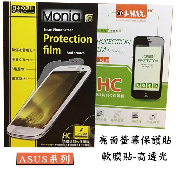 『亮面平板保護貼(軟膜貼)』ASUS華碩 FonePad 8 FE380CG K016 8吋 螢幕保護貼 高透光 保護膜 亮面貼