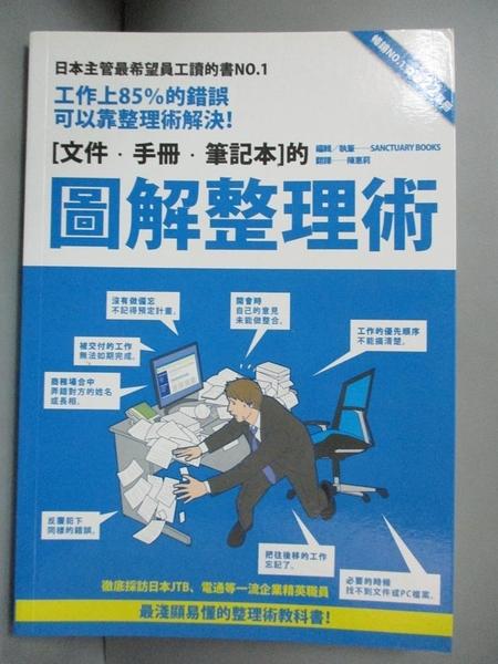 【書寶二手書T1/財經企管_BQU】圖解整理術-工作上85%的錯誤可以靠整理術解決!_SANCTUARY BOOKS