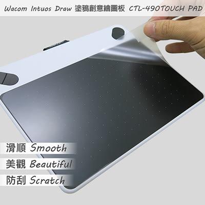 【Ezstick】Wacom Intuos Draw CTL-490 塗鴉創意繪圖板 TOUCH PAD 抗刮保護貼