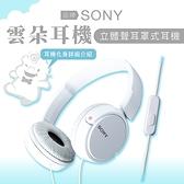 SONY 耳罩式 雲朵耳機 線控 高音質 【邏思保固一年】