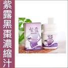 【2001125】台灣綠藻-紫露 黑棗濃縮汁 (330g/罐)