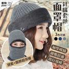 普特車旅精品【OE1020】針織套頭面罩...