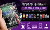 9H 鋼化玻璃保護貼2 5D 弧邊 HTC X9 A9 816 820S 826 M7 M