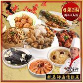 【食肉鮮生-豬年限定】豬年行大運 經典超值8菜組(6菜2湯 /適合6-8人份)