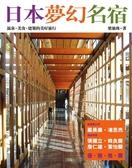 (二手書)日本夢幻名宿-溫泉、美食、建築的美好旅行