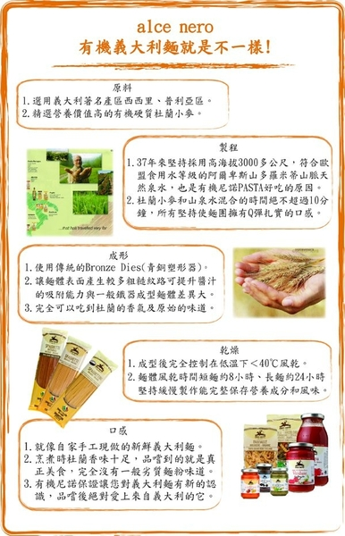 【Alce Nero有機尼諾】顆粒蕃茄醬(500g)