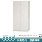 《固的家具GOOD》201-09-AO 雙開門鋼製公文櫃