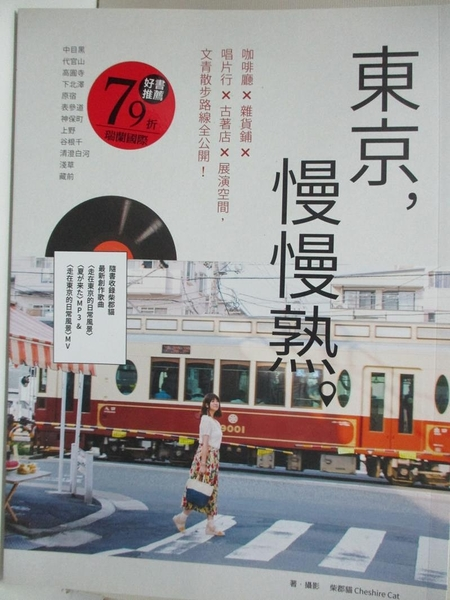 【書寶二手書T1/旅遊_J7Z】東京,慢慢熟。_柴郡貓 Cheshire Cat